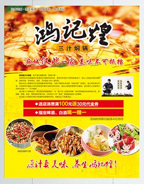 鸿记徨三汁焖锅活动宣传海报PSD分层图